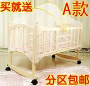 供应婴儿床童床摇篮床实木无漆 好孩子首选 BB床商城正品蚊帐