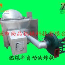 供应燃煤半自动油炸机
