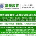 河南洛阳cdr培训班