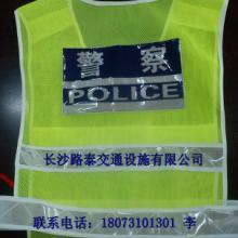 郴州反光马甲—郴州警察背心式—郴州反光背心价格