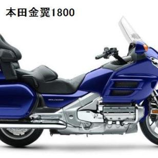 本田金翼1800摩托车图片