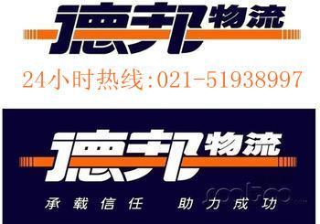 供应上海青浦德邦物流公路运输网点