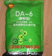 供应高纯度DA-6胺酰脂批发