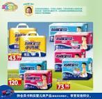 供应进口婴儿用品日本纸尿裤中检批发