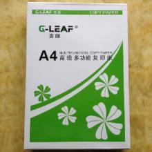 供应深圳龙华安兴系列A4纸打印纸A4复印纸传真纸
