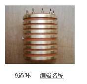 供应集电环