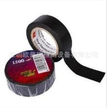 供应3M1500电工胶带