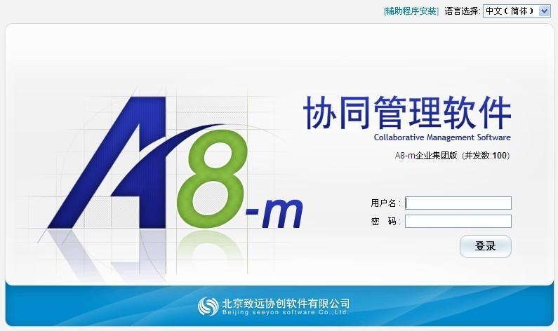 桂林用友致远oa协同办公系统