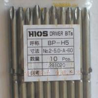 供应日本制造HIOS好握素电批头BP-H4批头BP-H5批头