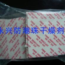 供应吸潮纸生产厂家
