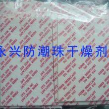 供应永兴吸潮纸生产厂家