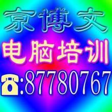 供应北京丰台宋家庄成人电脑培训学校 电脑基础培训 网页设计课程培训图片