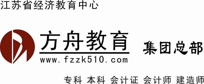 江苏方舟自考教育咨询有限公司