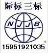 供应舟山盐城ISO三体系认证