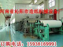 供应造纸机/大型造纸机/造纸机械设备