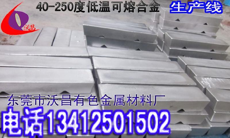 供应47摄氏度低熔点合金图片