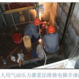 杭州电梯井漏水维修施工队,杭州电梯基坑防水施工队,杭州电梯井漏水堵漏