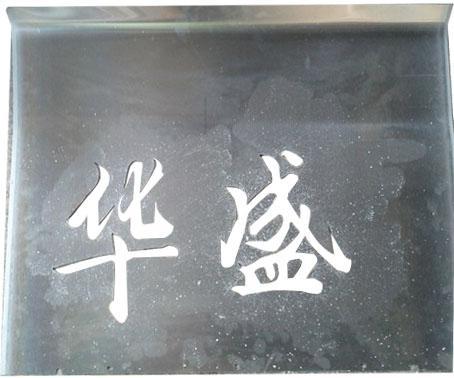 供应胡埭唛头镂空板喷漆板模板