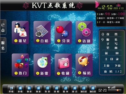 礼光点歌机加歌_ktv点歌系统电脑版.htm -微博生活网