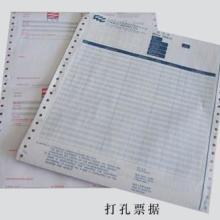 供应商业电脑纸印刷