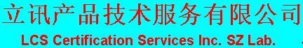深圳市立讯产品认证技术服务有限公司图片