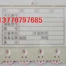 供应邵阳磁性材料卡
