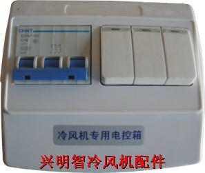 供应冷风机智能电控