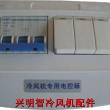 供应冷风机智能电控图片