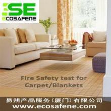 供应BS5866-4公共场所毯子阻燃测试