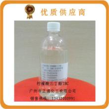 供应环保凹印油墨用增塑剂TBC