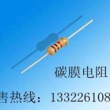 供应碳膜电阻1/8W碳膜电阻