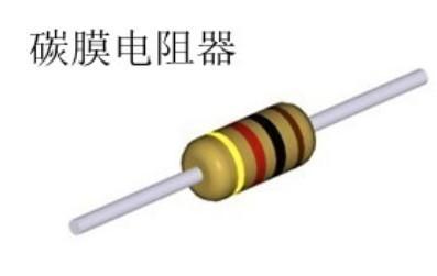 供应1W碳膜电阻供应商碳膜电阻性能碳膜电阻用途碳膜电阻价格