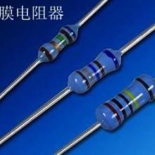供应广东特价金属膜电阻供应商广东金属膜电阻生产厂家金属膜电阻批发批发