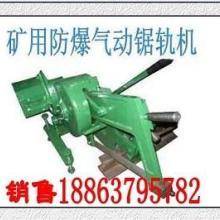 供应矿用MQ50气动锯轨机,气动道轨切割机,气动轨道锯批发