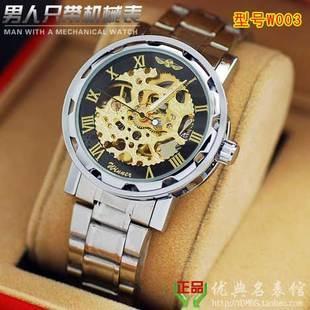 正品秒杀型男表 镂空金色钢带自动机械表手表 学生潮男士腕表003