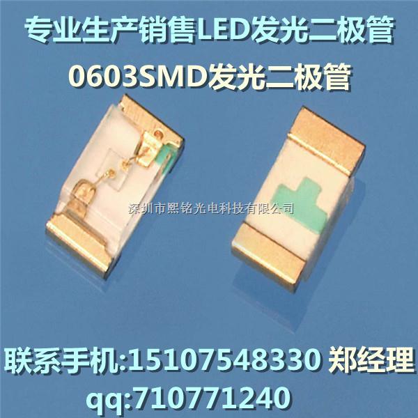供应0603蓝光LED发光二极管厂家