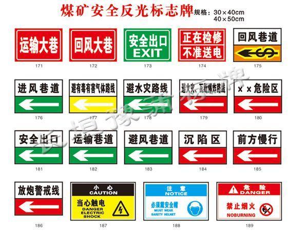 供应矿业标牌