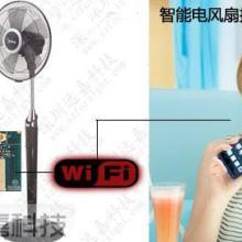 供应无线wifi智能电风扇远程控制设计原理与开发应用方案