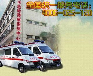 供应连云港救护车120出租长途接送24小时18694993808南京