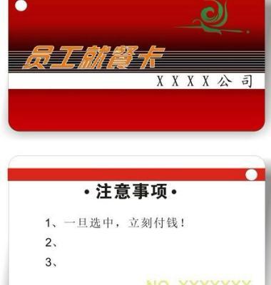 做感应卡制作厂家 IC卡 智能卡图片/做感应卡制作厂家 IC卡 智能卡样板图 (2)