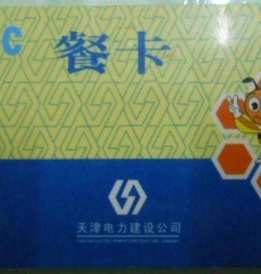 做感应卡制作厂家 IC卡 智能卡图片/做感应卡制作厂家 IC卡 智能卡样板图 (1)