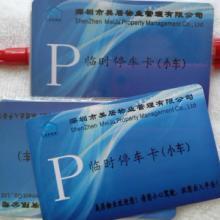 供应深圳做IC停车卡厂家,做智能卡,感应卡,做卡厂家IC卡批发