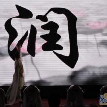 北京墨舞演出哪家好?北京墨舞演出哪家便宜?