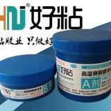 好粘HN212高温钢质修补剂|好粘不锈钢修补剂|东莞金属修补剂价格