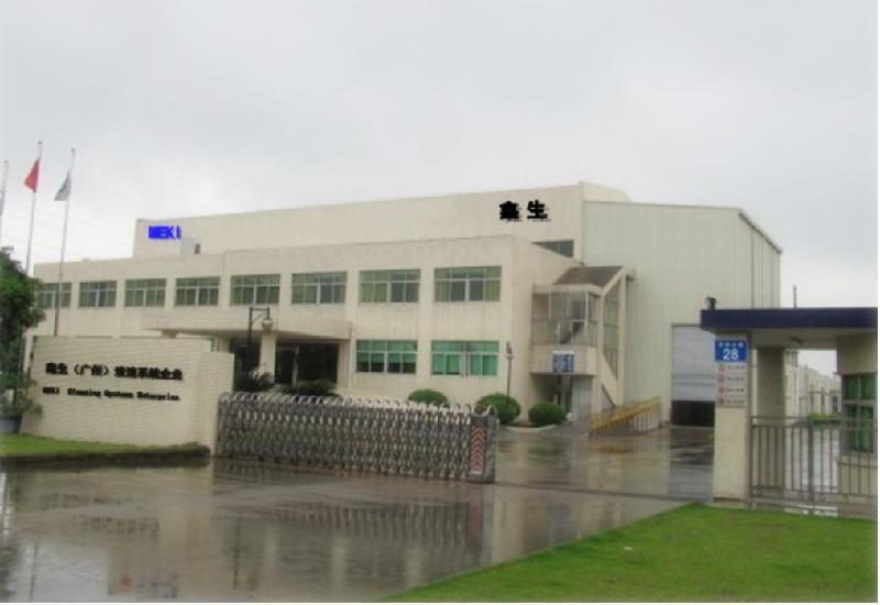 鑫生(广州)清洁系统企业