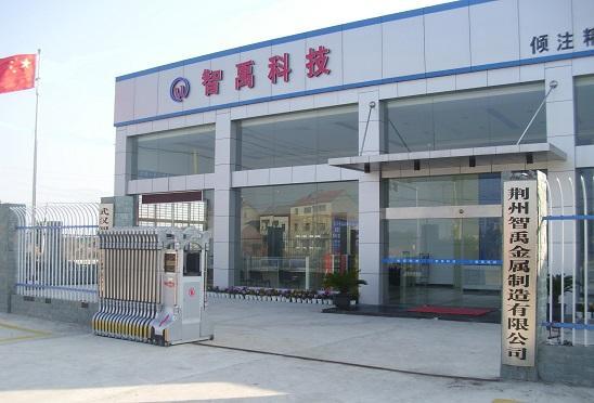 襄阳市襄州区星禹机电经营部