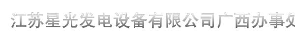 江苏星光发电设备有限公司广西办事处