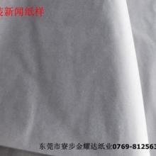 供应新闻纸,广州新闻纸,广东东莞新闻纸!
