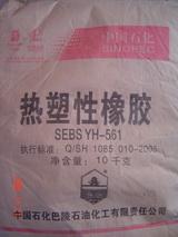 供应 巴陵石化热塑性橡胶SEBS561混合结构