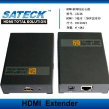 供应HDMI延长器赛德克厂家批发 单网线延长器HDMI60米